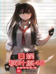 日娛秋葉原48