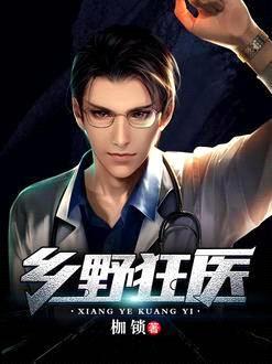 鄉野狂醫1