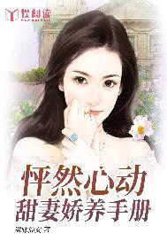 怦然心動︰甜妻嬌養手冊