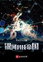 銀河科技帝國