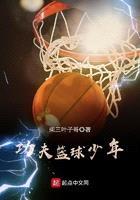 功夫籃球少年