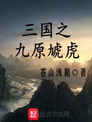 三國之九原虎