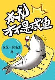 本龍才不是咸魚