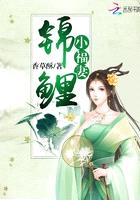 錦鯉小福妻