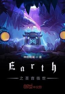 Earth之聖音臨世