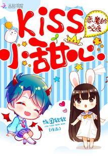 惡魔的咬痕︰Kiss小甜心
