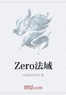 Zero法域