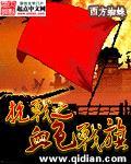 抗戰之血色戰旗