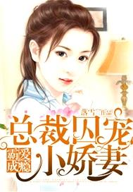 霸愛成癮︰總裁囚寵小嬌妻
