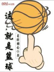 這,就是籃球