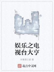 娛樂之電視台大亨