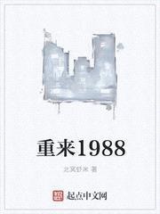 重來1988