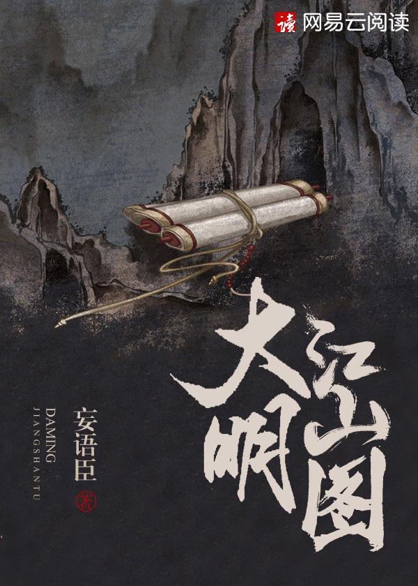大明江山圖