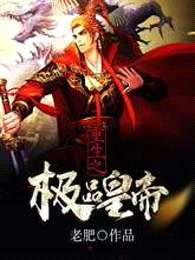 重生之極品皇帝