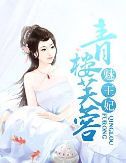青樓芙蓉魅王妃